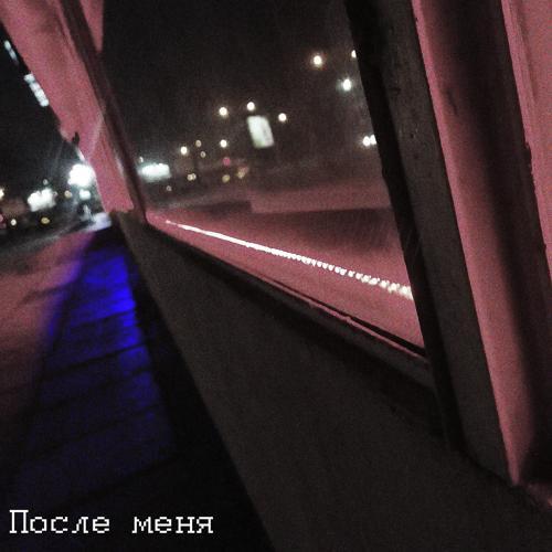 Ян Аладов - После меня  (2020)