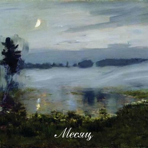 Гобелен - Месяц  (2020)