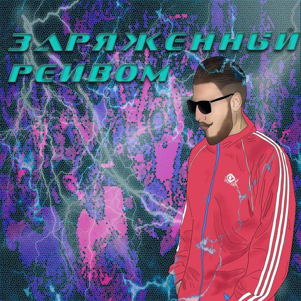 Альбом: Заряженный рейвом