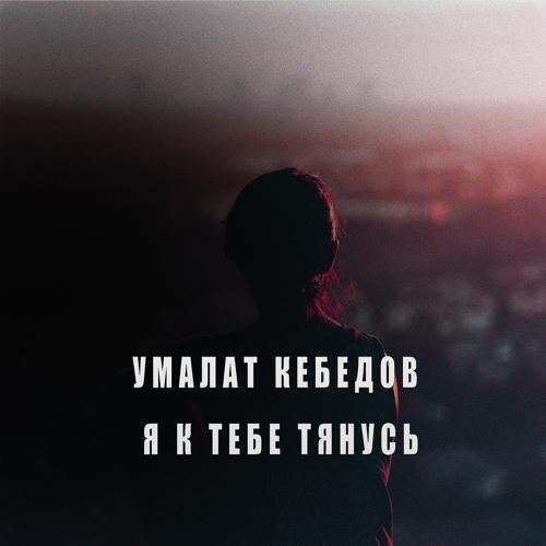 Умалат Кебедов - Я К Тебе Тянусь  (2020)