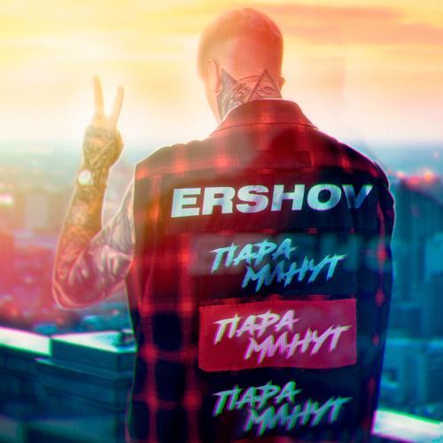 ERSHOV - Пара минут  (2020)