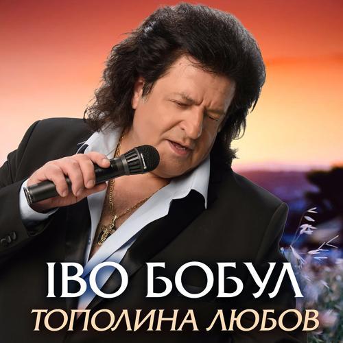 Іво Бобул, Лілія Сандулеса - Зберижи любов  (2002)