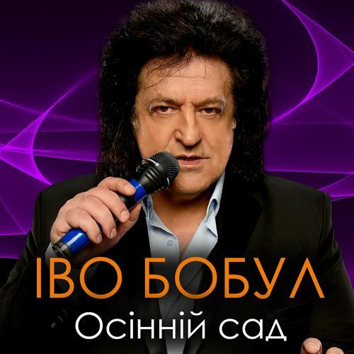 Іво Бобул - Друзья мои  (2020)