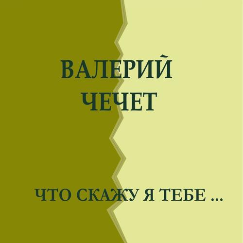 Валерий Чечет - Вот Вы поверили в меня…  (2015)