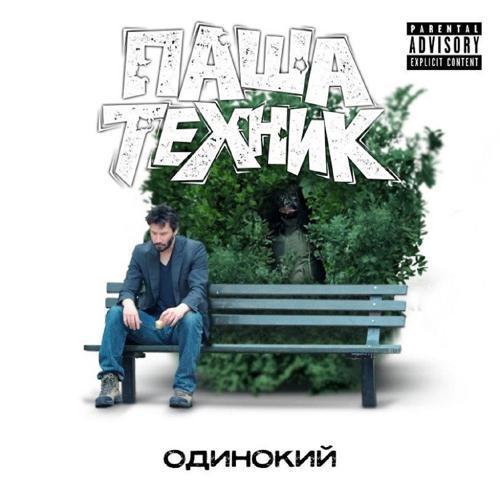 Паша Техник - Одинокий  (2020)