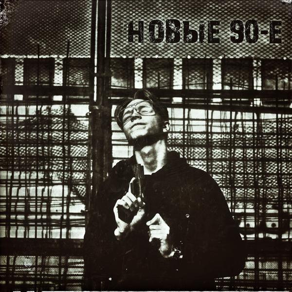 Альбом: Новые 90-е
