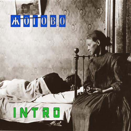 ЖОГОВО - Интро  (2020)