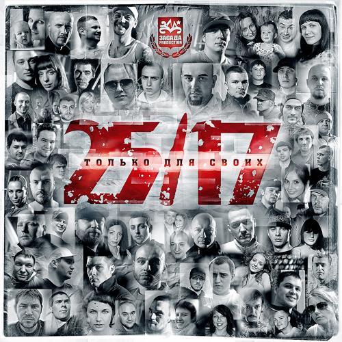 25/17 - Мотыльки  (2009)