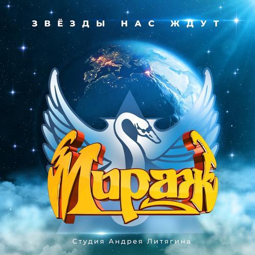 Мираж - Безумный мир  (1986)