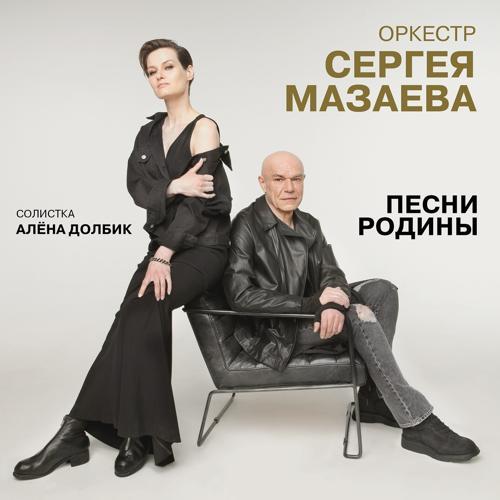 Оркестр Сергея Мазаева - Ты рядом, ты здесь  (2018)