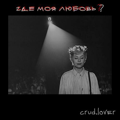 crud.lover - Где моя любовь ?  (2020)