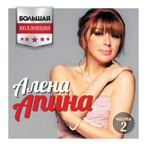 Алёна Апина, Лолита - Песня о женской дружбе  (2018)