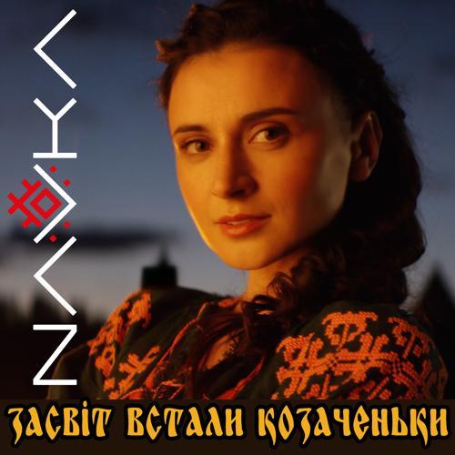 NAVKA - Засвіт встали козаченьки  (2020)