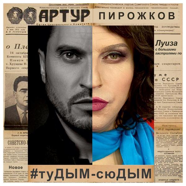 Альбом «#туДЫМ-сюДЫМ» - слушать онлайн. Исполнитель «Артур Пирожков»