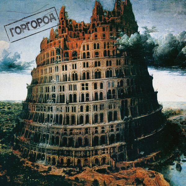 Альбом: Горгород