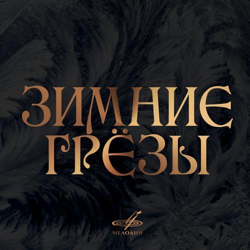 Юлия Игонина, Партита - Времена года: IV. Зима  (2017)