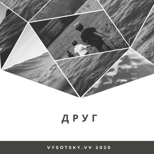 vysotsky.vv - Друг  (2020)