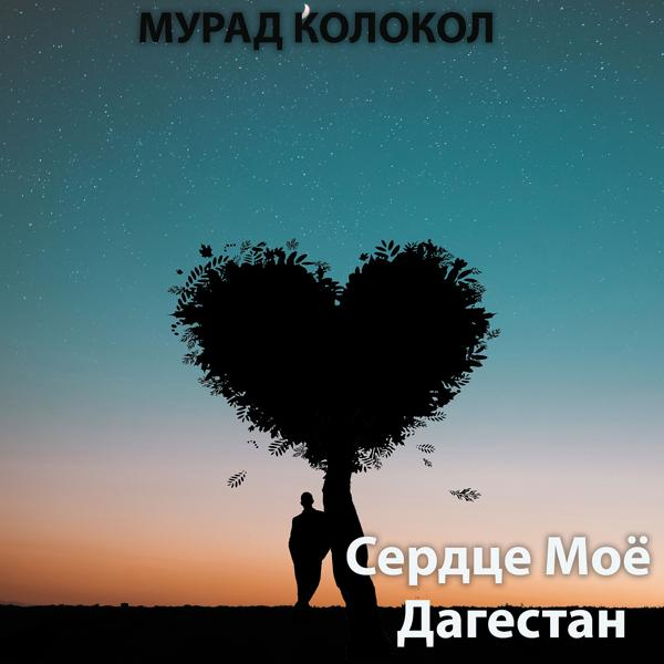 Альбом: Сердце моё Дагестан