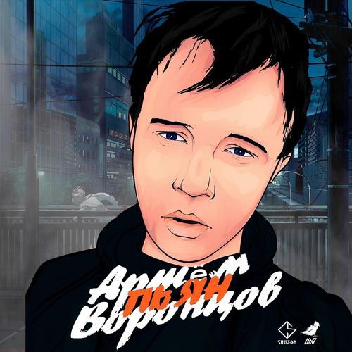 Артём Воронцов - Я пьян  (2019)
