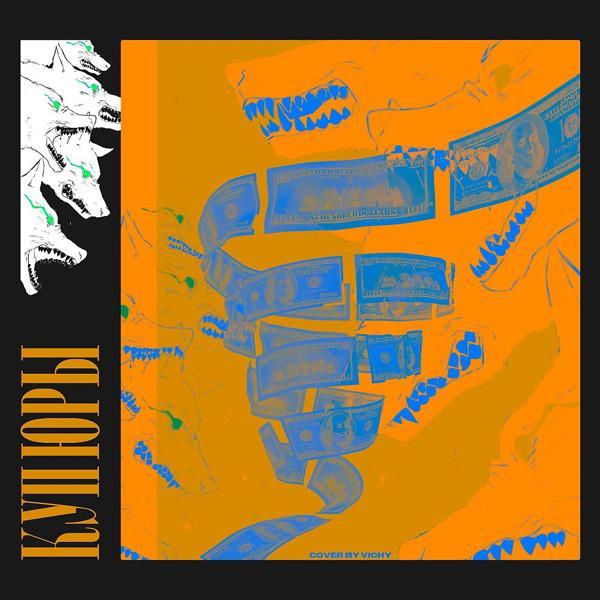Альбом: Купюры (Prod. By WASD)