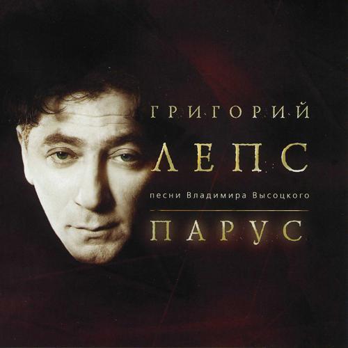 Лепс Григорий - Дом хрустальный  (2004)