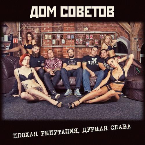 ДОМ СОВЕТОВ - Прокуроры панк-рока  (2020)