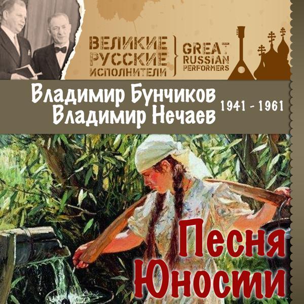 Альбом: Песня Юности (1941 - 1961)