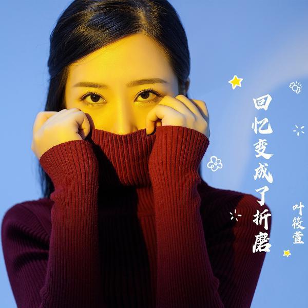 Альбом 回忆变成了折磨 исполнителя 叶筱萱