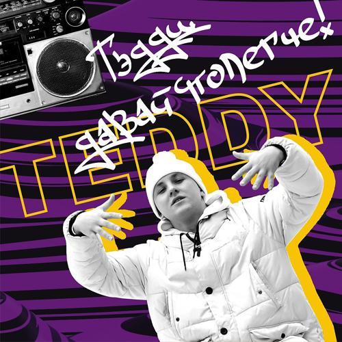 Teddy Bang - Тэдди, ДАВАЙ ПОЛЕГЧЕ! (Original Mix)  (2020)