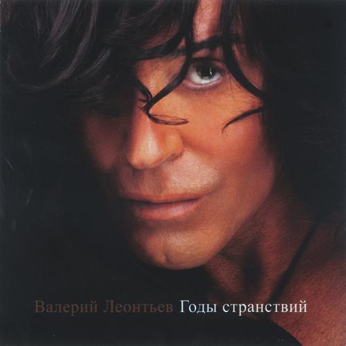 Валерий Леонтьев - Облаком  (2014)