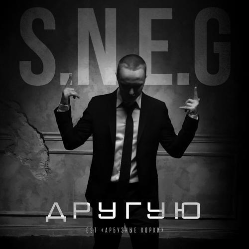 """S.N.E.G - Другую (Из к/ф """"Арбузные корки"""") [Radio Mix]  (2017)"""