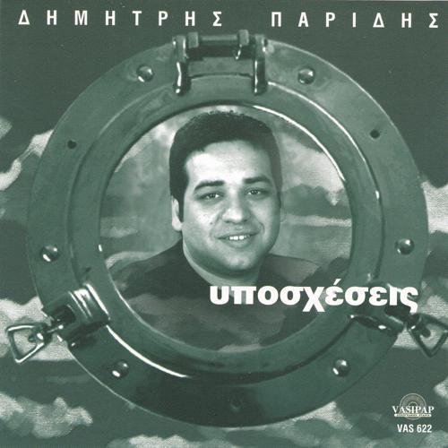 Dimitris Paridis, Natali - Imaste ke i dio ena  (2000)