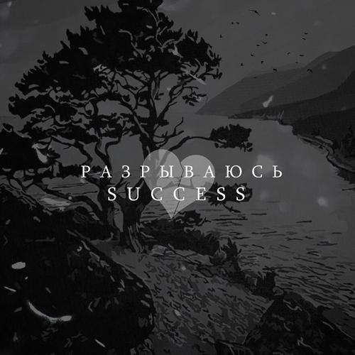 Success - Разрываюсь (Prod. By Grand Beats)  (2020)