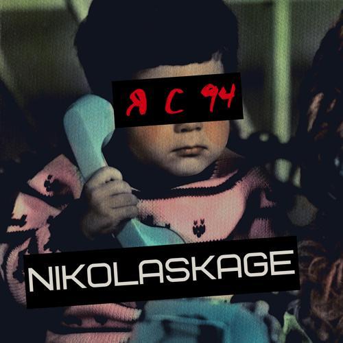 NikolasKage - Я с 94  (2021)