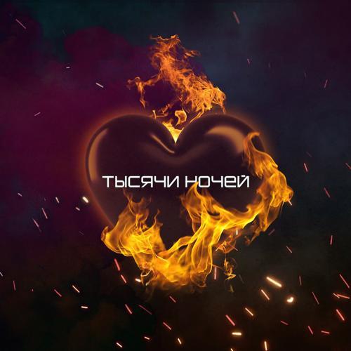 TIMURKA BITS - Тысячи ночей  (2021)