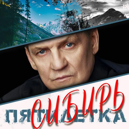 Пятилетка - Сибирь  (2021)
