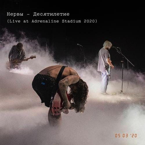 Нервы - Боль осталась (Live at Adrenaline Stadium 2020)  (2021)
