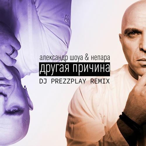 Александр Шоуа, Непара - Другая причина (Dj Prezzplay Remix)  (2020)