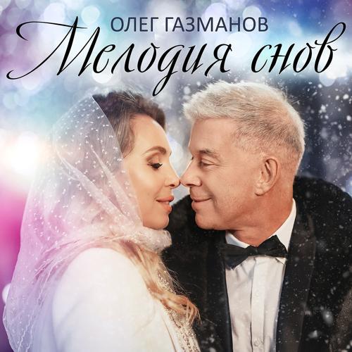 Олег Газманов - Мелодия снов  (2021)