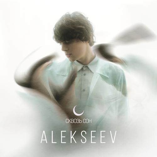 ALEKSEEV - Сквозь сон  (2021)