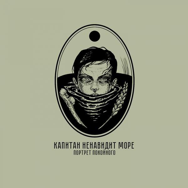 Альбом: Портрет покойного , Ч. 1