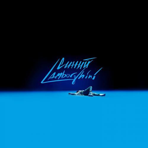 Rakhim - Синий Lamborghini  (2021)