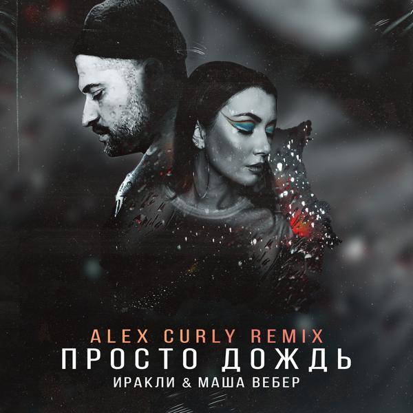 Альбом: Просто дождь (Alex Curly Remix)