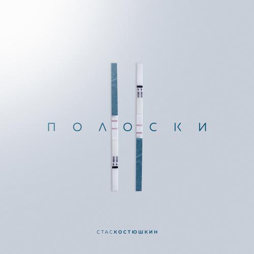 Стас Костюшкин - 2 полоски  (2021)