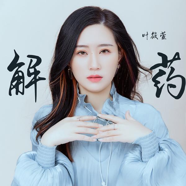 Альбом 解药 исполнителя 叶筱萱