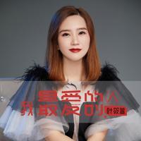 叶筱萱 - 我最爱的人 (伴奏)