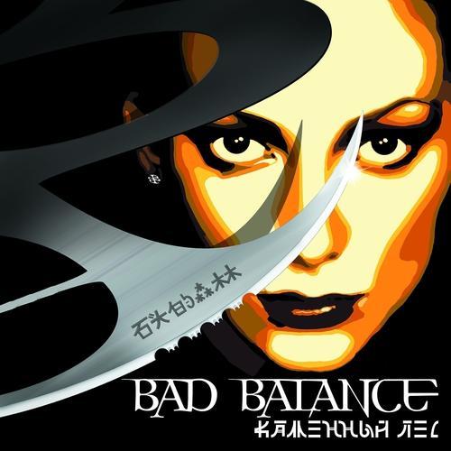 Bad Balance - Питер - Я Твой!  (2013)