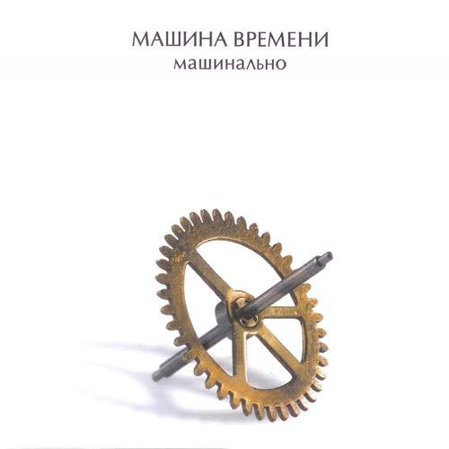 Машина Времени - По Барабану  (2004)