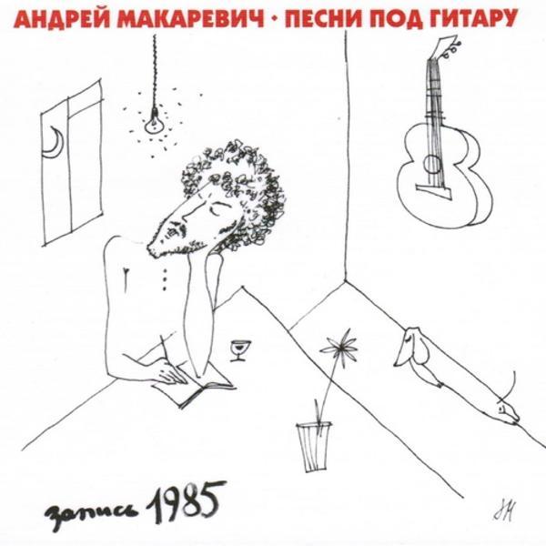 Альбом: Песни под гитару