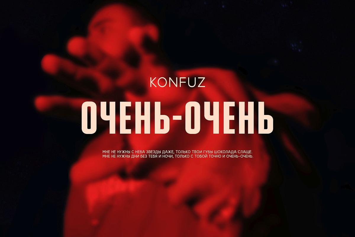 Konfuz - Очень-очень